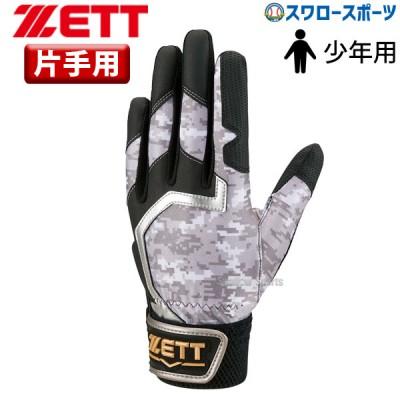 ゼット ZETT 手袋 グランドメイト バッティンググラブ 片手用 少年用 BG117JC