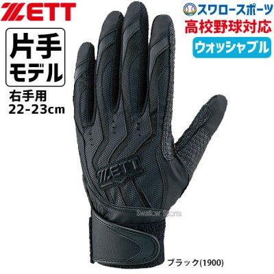 【即日出荷】 ゼット 手袋 インパクトゼット バッティング グラブ 片手用 高校野球対応 BG199HS