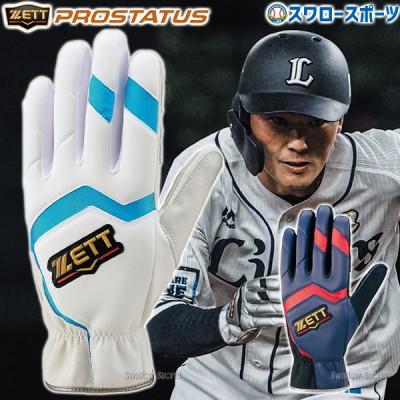 【即日出荷】 ゼット 限定 プロステイタス 走塁グローブ 走塁用 両手 手袋 両手用 BG2091 ZETT