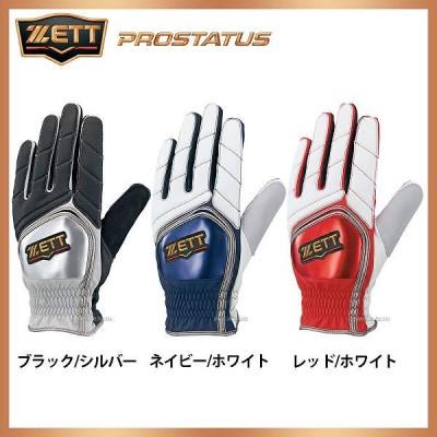 ゼット ZETT 限定 プロステイタス 走塁用 グラブ 両手用 BG2094 野球用品 スワロースポーツ