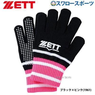 【即日出荷】 ゼット ZETT 限定 ニット手袋 のびのびタイプ 両手用 BG2227N