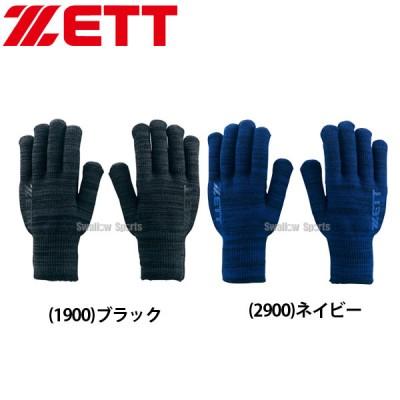 【即日出荷】 ゼット ZETT 限定 厚手 ニット 手袋 BG2228