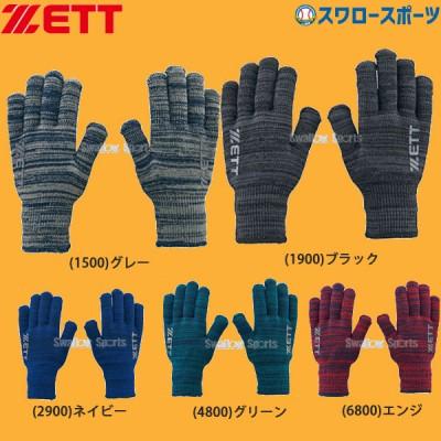 【即日出荷】  ゼット ZETT 限定 厚手 ニット 手袋 BG2229