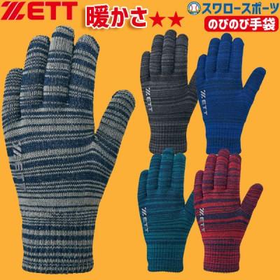 【即日出荷】  ゼット ZETT 限定 のびのび 手袋 BG2229N 一般から少年まで