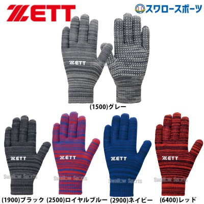 【即日出荷】 ゼット 限定 ニット手袋 両手用 BG2230 ZETT