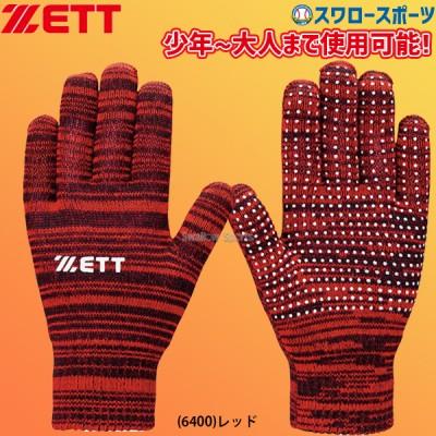 【即日出荷】 ゼット 限定 のびのび手袋 両手用 BG2230N ZETT