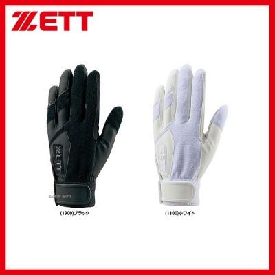 【即日出荷】 ゼット ZETT 限定 トレーニング用 バッティング グラブ 両手用 高校生対応 BG245HS