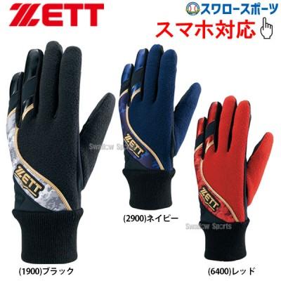 【即日出荷】 ゼット ZETT 限定 手袋 防寒用 ライトフリース スマホ対応 両手用 BG2518