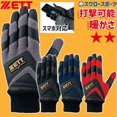 【即日出荷】  ゼット ZETT 限定 手袋 防寒用 ライトフリース スマホ対応 両手用 BG2519