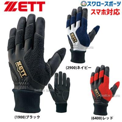 【即日出荷】 ゼット 限定 ウェア アクセサリー 手袋 防寒用ライトトフリース スイング可能 スマホ対応 防寒用手袋 両手用  BG2520 ZETT