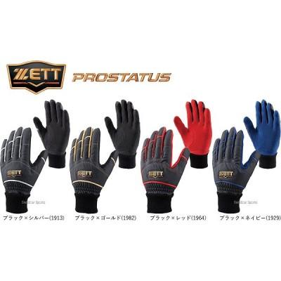 【即日出荷】 ゼット ZETT 限定 手袋 プロステイタス 防寒用 フリース BG256