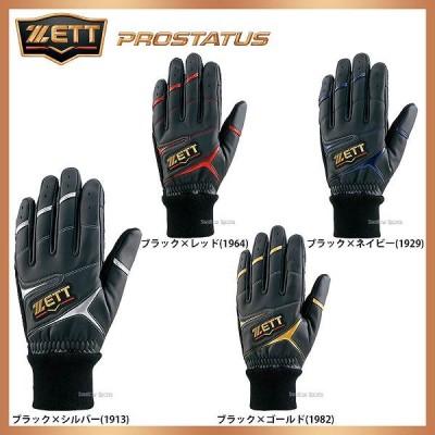 ゼット ZETT 限定 プロステイタス 防寒用 フリース 手袋 両手用 BG257