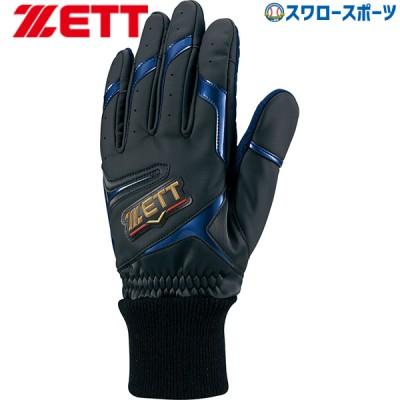 【即日出荷】 ゼット ZETT 限定 プロステイタス 防寒用 フリース 手袋 両手用 BG258