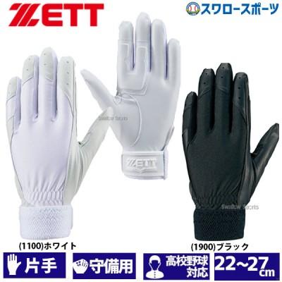 ゼット ZETT 守備用 手袋 片手用 高校野球対応 BG263HS ウォッシャブル