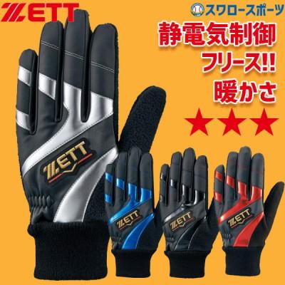 【即日出荷】  ゼット ZETT 限定 プロステイタス 防寒用 フリース 手袋 両手用 BG268