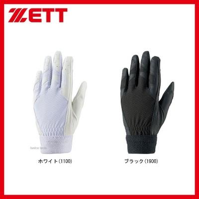 ゼット ZETT 守備用 手袋 片手用 高校野球対応 BG269