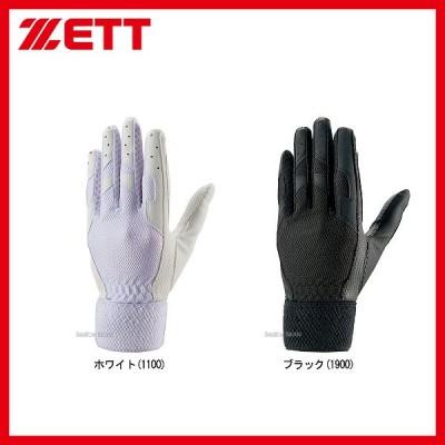ゼット ZETT 少年 守備用 グラブ 片手用 手袋 BG269J