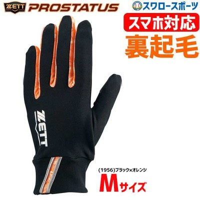 【即日出荷】 ゼット ZETT 限定 プロステイタス 防寒用 ライトトレーニング スマホ対応 手袋 両手用 BG282