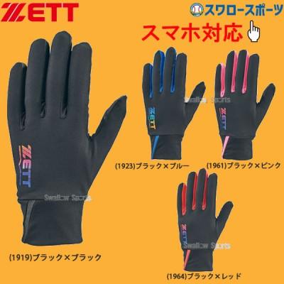 【即日出荷】  ゼット ZETT 限定 手袋 裏起毛 防寒用 ライトトレーニング スマホ対応 両手用 BG283