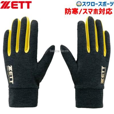 【即日出荷】 ゼット 限定 ウェア アクセサリー 手袋 防寒用ライトトレーニング スマホ対応 防寒用手袋 両手用 BG293 ZETT
