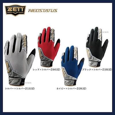 ゼット ZETT 限定 守備用 手袋 ネオステイタス 片手用 BG294A