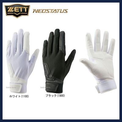 【即日出荷】 ゼット ZETT ネオステイタス 守備用 手袋 片手用 高校野球対応 BG294HS