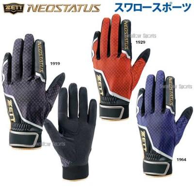【即日出荷】 ゼット ZETT 限定 手袋 ネオステイタス 守備用 片手用 BG294S