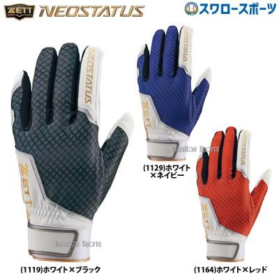 【即日出荷】  ゼット ZETT 限定 手袋 ネオステイタス 守備用 片手用 BG294SA