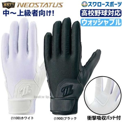 ゼット ZETT ネオステイタス 守備用 手袋 片手用 高校野球対応 BG295HS ウォッシャブル