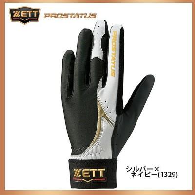 ゼット ZETT プロステイタス 守備用 手袋 片手用 BG296  ZETT 野球用品 スワロースポーツ ■TRZ ■kwg GBG