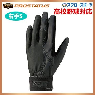 ゼット ZETT プロステイタス 守備用 手袋 片手用 高校野球対応 BG296HS ZETT