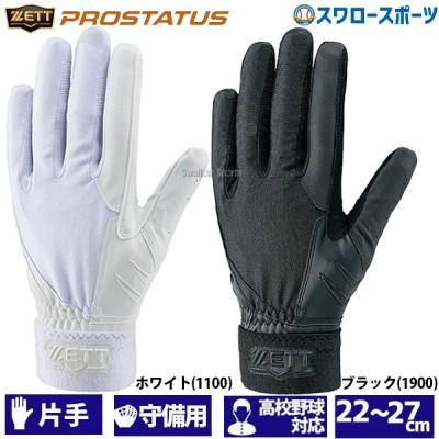 ゼット ZETT 手袋 プロステイタス 守備用 片手用 高校野球対応 ウォッシャブル BG298HS