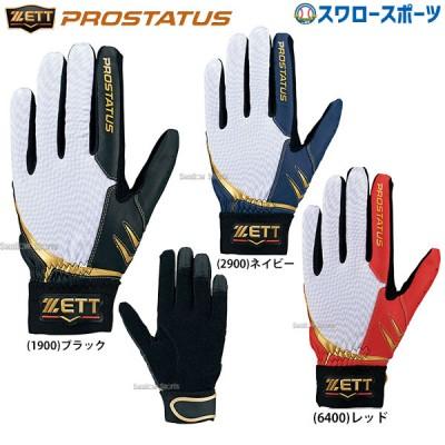【即日出荷】 ゼット ZETT 限定 手袋 プロステイタス 守備用 片手用 ウォッシャブル BG298T