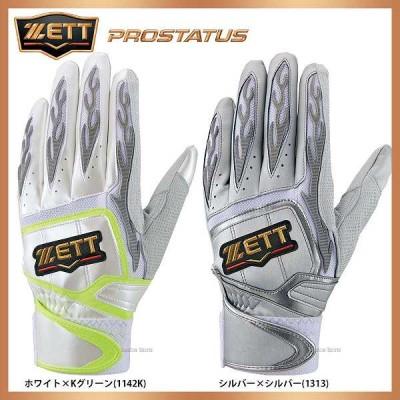 ゼット ZETT 限定 手袋 プロステイタス 打撃用 両手用 BG318