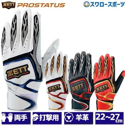 ゼット ZETT 手袋 プロステイタス 打撃用 両手用 BG318