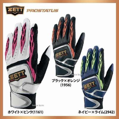 【即日出荷】 ゼット ZETT バッティンググローブ プロステイタス バッティング手袋 両手用 BG318A