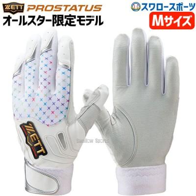 【即日出荷】 ゼット プロステイタス  オールスターモデル 限定 バッティンググローブ 両手 手袋 一般用 両手用 BG321AL