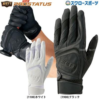 ゼット ZETT バッティンググラブ プロステイタス 両手用 手袋 高校野球対応 BG360HS