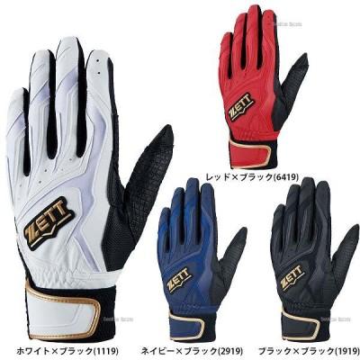 ゼット ZETT 限定 打ち込み用 バッティング グラブ 両手用 手袋 BG387