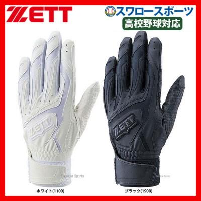 ゼット ZETT 打ち込み用 バッティンググローブ 両手用 高校生対応 バッティング手袋 BG387HS