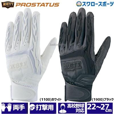 ゼット バッティンググローブ 両手 高校野球対応 ZETT プロステイタス バッティング手袋 BG418HS