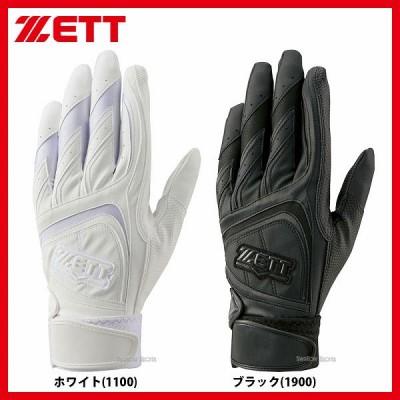 ゼット ZETT バッティンググラブ リストホールドベルト 両手用 手袋 高校野球対応 BG447HS
