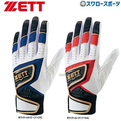 【即日出荷】 ゼット ZETT 限定 バッティンググローブ 手袋 ダブルベルト インパクトゼット WB 打撃用 両手用 BG448