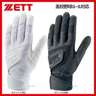 ゼット ZETT 手袋 インパクトゼット ウォッシャブル バッティング用 両手用 高校生対応 BG448HS
