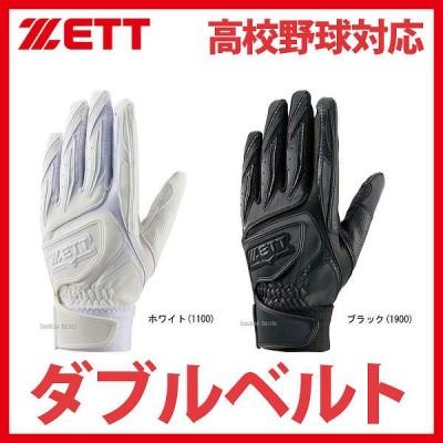 【即日出荷】 ゼット ZETT バッティンググローブ ダブルベルト 両手用 バッティング手袋 高校野球対応 BG455HS