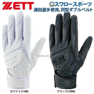 ゼット 手袋 バッティング グラブ ダブルベルト 両手用 高校野球対応 BG466HS