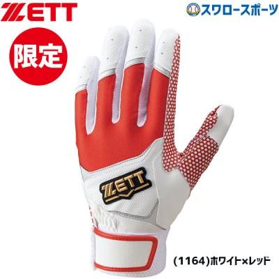 【即日出荷】 ゼット 限定 バッティンググローブ 両手 手袋 両手用 シングルベルト 一般用 BG519 ZETT