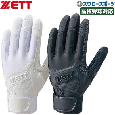 ゼット バッティンググローブ 両手 手袋 両手用 シングルベルト 高校野球対応 BG519HS ZETT