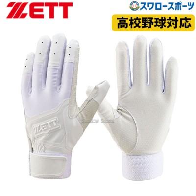 【即日出荷】 ゼット 限定 バッティング手袋 バッティンググローブ シングルベルト 両手用 手袋 高校野球対応 BG559HS ZETT