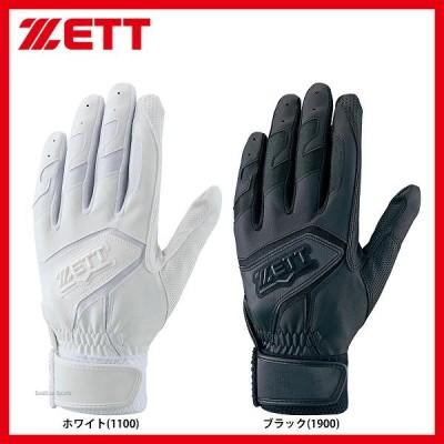 【即日出荷】 ゼット ZETT 限定 バッティンググローブ 手袋 両手用 BG567HS